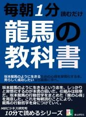 毎朝1分読むだけ。龍馬の教科書。坂本龍馬のように生きるための心得を習慣化する本。男らしく成功したいなら龍馬に学べ。