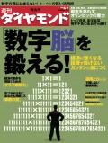 週刊ダイヤモンド 08年6月7日号