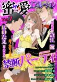 蜜愛エスカレーション vol.7【電子限定書き下ろし】