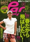 週刊パーゴルフ 2014/4/15号
