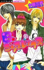 B☆コンプレックス