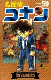 名探偵コナン 59