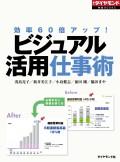 ビジュアル活用仕事術(週刊ダイヤモンド特集BOOKS Vol.341)