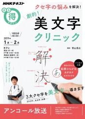 NHK まる得マガジン クセ字の悩みを解決! 劇的!美文字クリニック2019年1月/2月