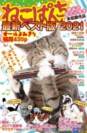 ねこぱんち最新ベスト版 2021