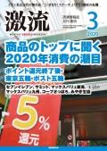 月刊激流  2020年3月号
