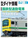 鉄道ダイヤ情報2021年6月号