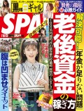 週刊SPA! 2019/07/16・07/23合併号