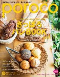 poroco 2015年3月号