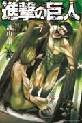 【試し読み増量版】進撃の巨人 attack on titan(7)
