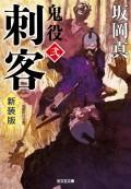 刺客〜鬼役(弐) 新装版〜