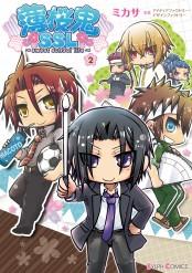薄桜鬼SSL ~sweet school life~ (2)