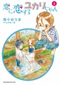 恋に恋するユカリちゃん 4