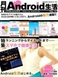 月刊Android生活 Vol.12 スマホで健康生活!