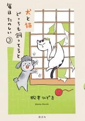 犬と猫どっちも飼ってると毎日たのしい(3)