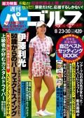 週刊パーゴルフ 2016/8/23・30号