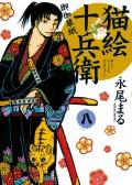 猫絵十兵衛 〜御伽草紙〜(8)