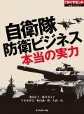 自衛隊 防衛ビジネス 本当の実力(週刊ダイヤモンド特集BOOKS Vol.346)