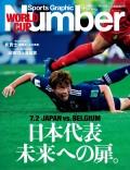 Number7/17臨時増刊号 日本代表 未来への扉 (Sports Graphic Number(スポーツ・グラフィック ナンバー))