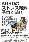 ADHDのストレス軽減子育て法!!自分の心身に余裕がなければ、子どもは可愛いとは思えない。