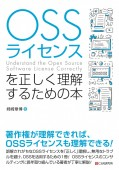 OSSライセンスを正しく理解するための本