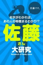 佐藤さん大研究〜名字がわかれば、あの人の特徴まるわかり!?