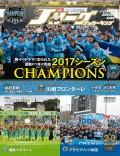 Jリーグサッカーキング2018年2月3月合併号