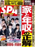 週刊SPA! 2020/03/24・03/31合併号