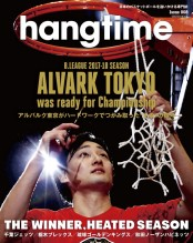 hangtime Issue.008