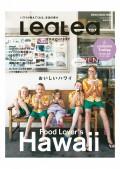 LeaLea magazine WINTER 2019 (メディアハウスムック)