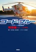 コード・ブルー ードクタ―ヘリ緊急救命― 特別編 もう一つの戦場