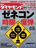週刊ダイヤモンド 10年12月18日号
