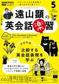 NHKラジオ 遠山顕の英会話楽習 2021年5月号