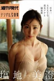 塩地美澄「日本一SEXYな美女アナと温泉旅」 週刊現代デジタル写真集