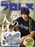 週刊プロレス 2020年 1/1号 No.2045