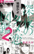 深夜のダメ恋図鑑 2