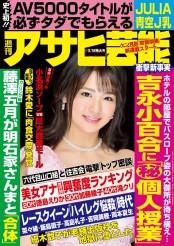 週刊アサヒ芸能 2018年03月15日号