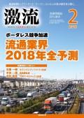 月刊激流  2018年2月号