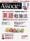 日経ビジネスアソシエ2014年8月号