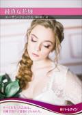 純真な花嫁【ハーレクインSP文庫版】