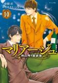 マリアージュ〜神の雫 最終章〜(10)