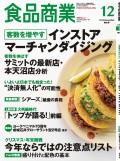 食品商業  2018年12月特大号