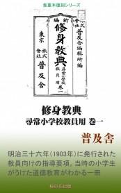 新編修身教典 尋常小学校教員用 巻1