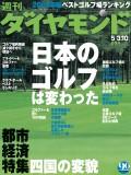 週刊ダイヤモンド 03年5月10日合併号