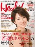 日経ヘルス 2015年12月号