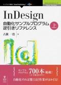 InDesign自動化サンプルプログラム逆引きリファレンス上