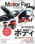 Motor Fan illustrated Vol.168