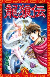 龍狼伝 The Legend of Dragon's Son(8)