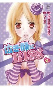 泣き顔にKISS4
