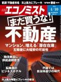 週刊エコノミスト2018年4/10号